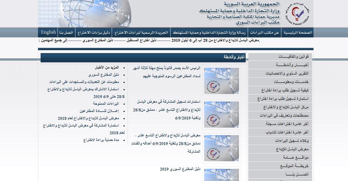 مكتب براءات الاختراع السوري