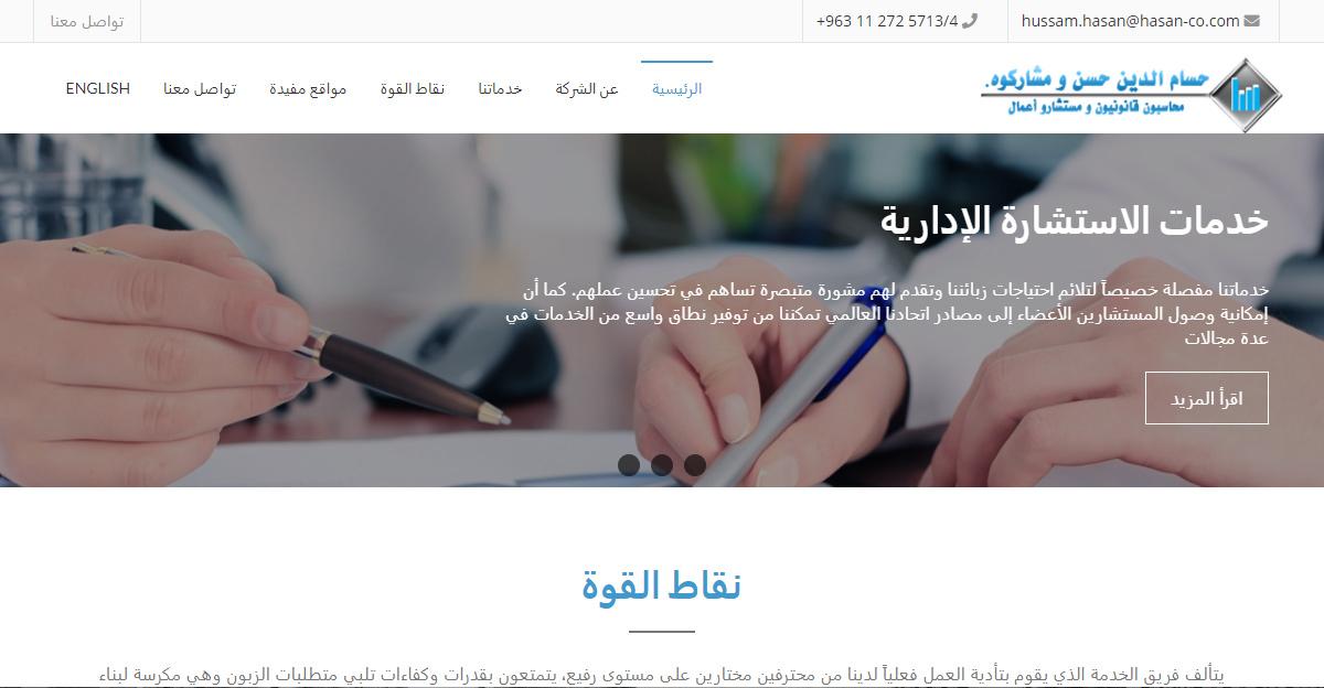 حسام الدين حسن ومشاركوه