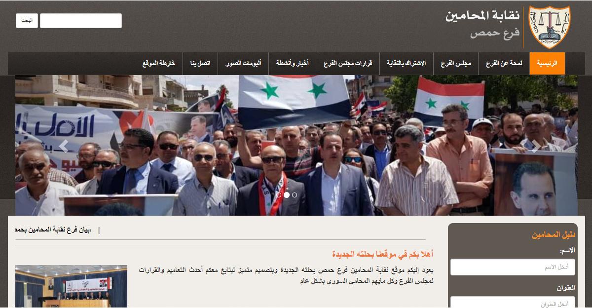 نقابة المحامين – فرع حمص